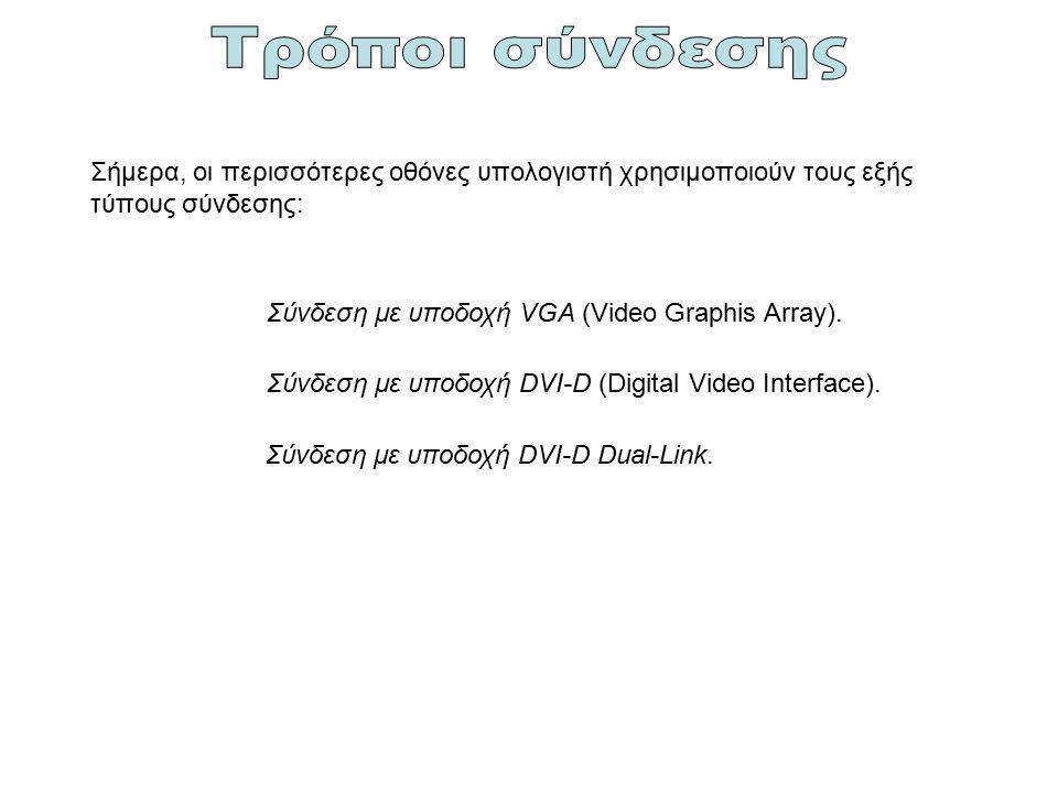 Σήμερα, oι περισσότερες οθόνες υπολογιστή χρησιμοποιούν τους εξής τύπους σύνδεσης: Σύνδεση με υποδοχή VGA (Video Graphis Array). Σύνδεση με υποδοχή DV