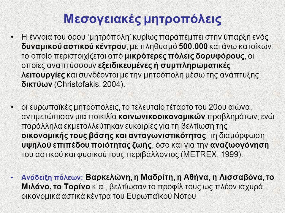 Μεσογειακές μητροπόλεις Η έννοια του όρου 'μητρόπολη' κυρίως παραπέμπει στην ύπαρξη ενός δυναμικού αστικού κέντρου, με πληθυσμό 500.000 και άνω κατοίκ