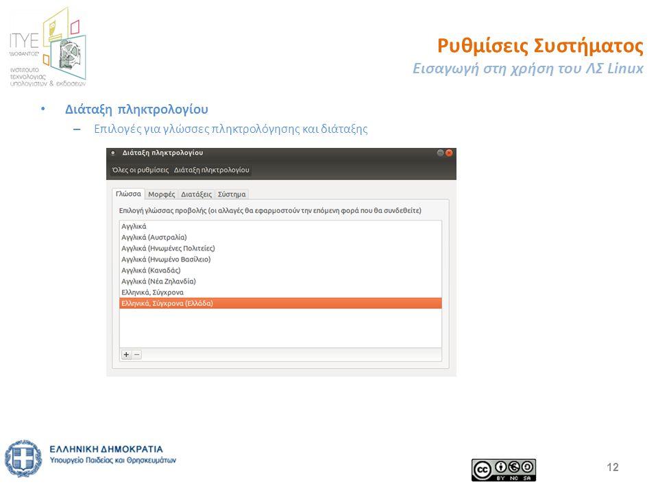 Ρυθμίσεις Συστήματος Εισαγωγή στη χρήση του ΛΣ Linux Διάταξη πληκτρολογίου – Επιλογές για γλώσσες πληκτρολόγησης και διάταξης 12
