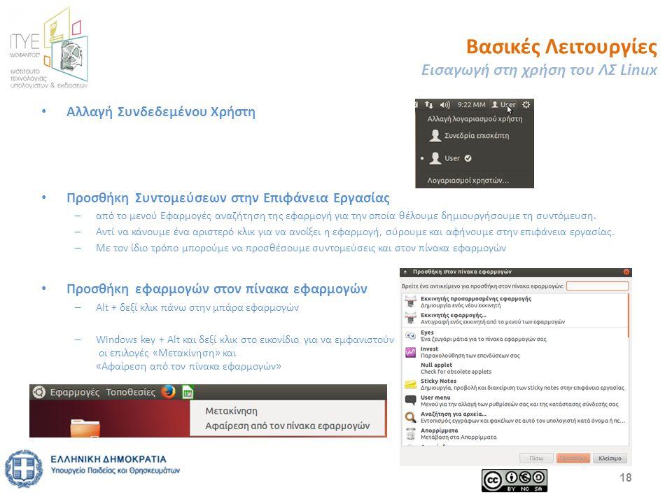 Βασικές Λειτουργίες Εισαγωγή στη χρήση του ΛΣ Linux Αλλαγή Συνδεδεμένου Χρήστη Προσθήκη Συντομεύσεων στην Επιφάνεια Εργασίας – από το μενού Εφαρμογές αναζήτηση της εφαρμογή για την οποία θέλουμε δημιουργήσουμε τη συντόμευση.