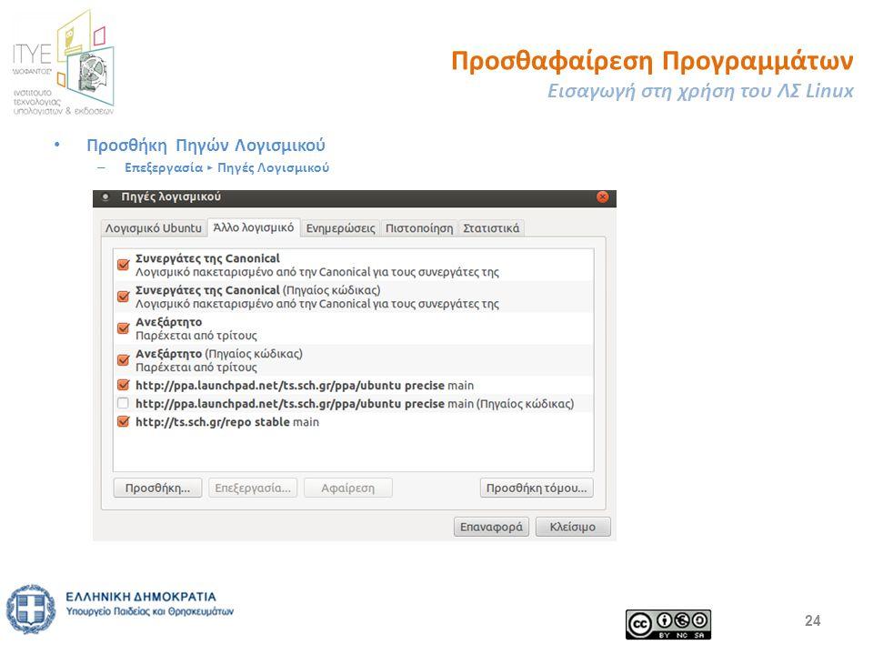 Προσθαφαίρεση Προγραμμάτων Εισαγωγή στη χρήση του ΛΣ Linux Προσθήκη Πηγών Λογισμικού – Επεξεργασία ▸ Πηγές Λογισμικού 24