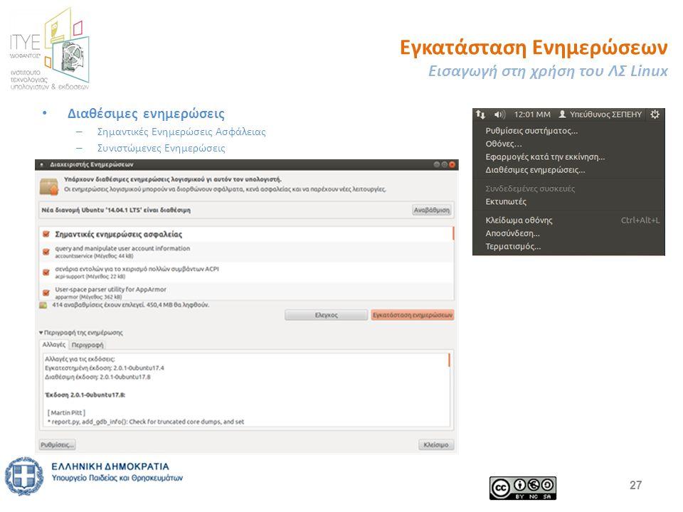 Εγκατάσταση Ενημερώσεων Εισαγωγή στη χρήση του ΛΣ Linux Διαθέσιμες ενημερώσεις – Σημαντικές Ενημερώσεις Ασφάλειας – Συνιστώμενες Ενημερώσεις 27