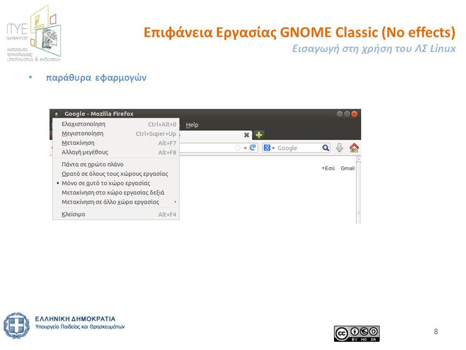 Επιφάνεια Εργασίας GNOME Classic (No effects) Εισαγωγή στη χρήση του ΛΣ Linux παράθυρα εφαρμογών 8