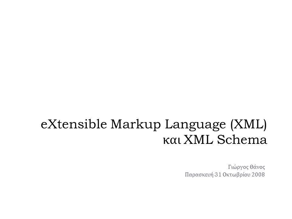 eXtensible Markup Language (XML) και XML Schema Γιώργος Θάνος Παρασκευή 31 Οκτωβρίου 2008