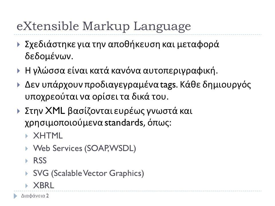 eXtensible Markup Language  Σχεδιάστηκε για την αποθήκευση και μεταφορά δεδομένων.