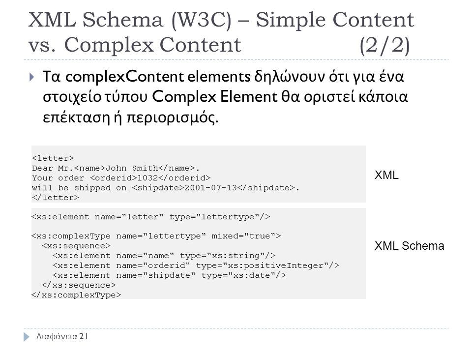 XML Schema (W3C) – Simple Content vs.