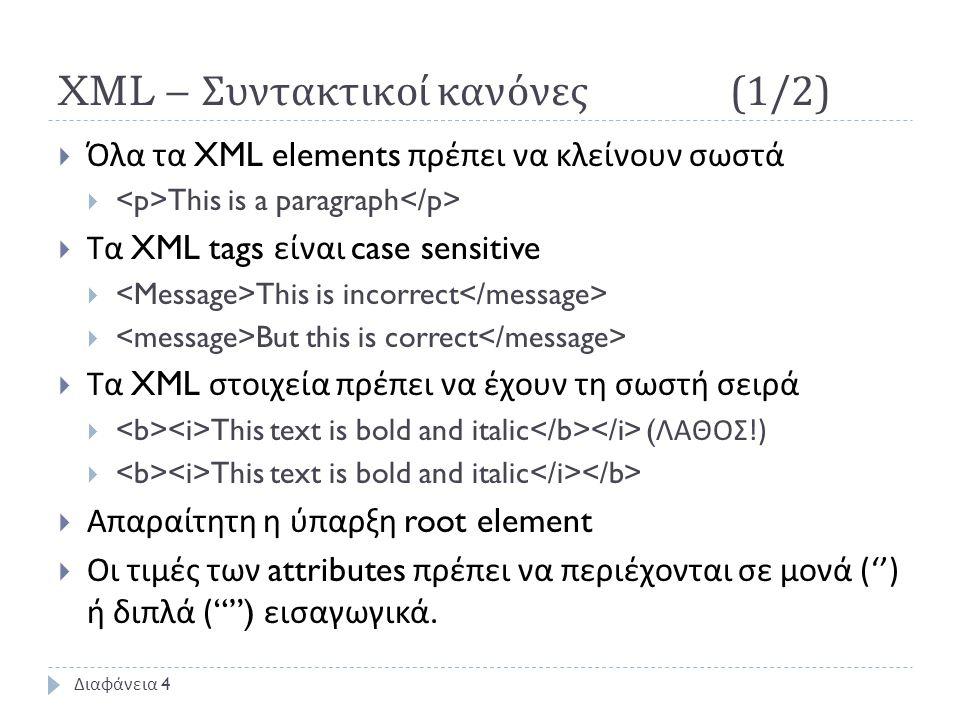 eXtensible Markup Language (XML) και XML Schema Ερωτήσεις ; Διαφάνεια 25
