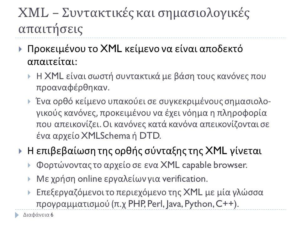 XML – Συντακτικές και σημασιολογικές απαιτήσεις  Προκειμένου το XML κείμενο να είναι αποδεκτό απαιτείται :  Η XML είναι σωστή συντακτικά με βάση τους κανόνες που προαναφέρθηκαν.