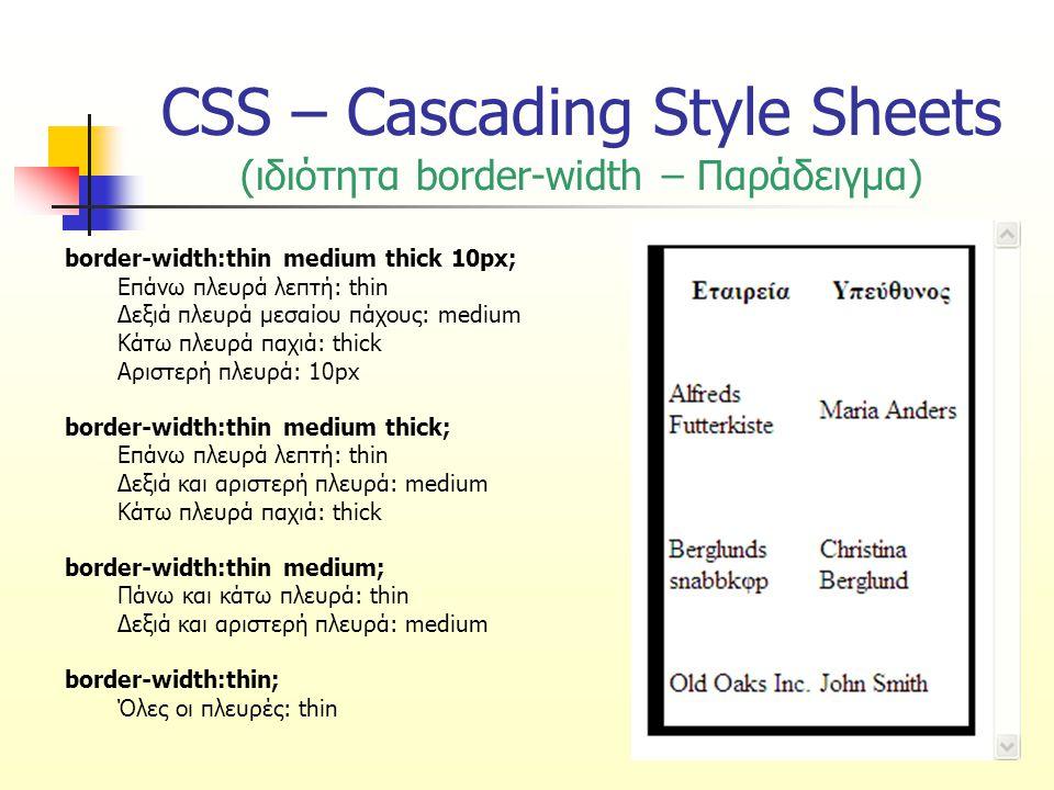 CSS – Cascading Style Sheets (μορφοποίηση πινάκων – ιδιότητα border-color) Καθορίζει το χρώμα του περιγράμματος Τιμές: χρώμαπ.χ.