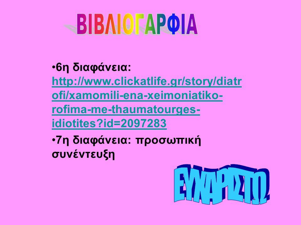 6η διαφάνεια: http://www.clickatlife.gr/story/diatr ofi/xamomili-ena-xeimoniatiko- rofima-me-thaumatourges- idiotites?id=2097283 http://www.clickatlif
