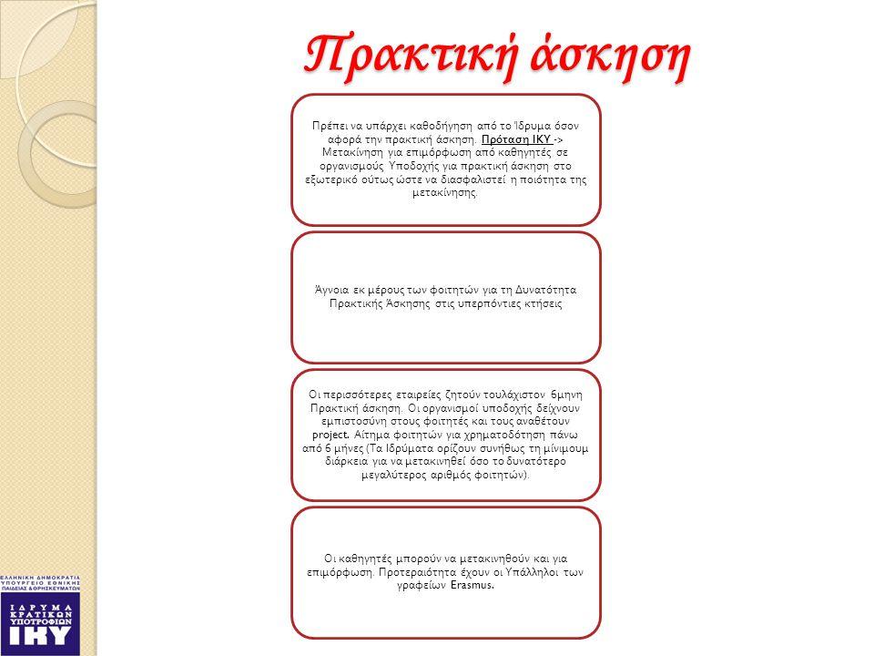 Ελευθερία Καμενο π ούλου, 210 3726350, terry@iky.gr terry@iky.gr Φρόσω Πα π ασταματίου, 210 3726364, fpapas@iky.gr@iky.gr Ελίνα Μαυρογιώργου, 210 3726388, elinamav@iky.gr elinamav@iky.gr Δημήτρης Μαραγκός, 210 3726397, dmaragos@iky.gr dmaragos@iky.gr