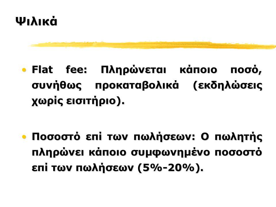 Ψιλικά Flat fee: Πληρώνεται κάποιο ποσό, συνήθως προκαταβολικά (εκδηλώσεις χωρίς εισιτήριο).Flat fee: Πληρώνεται κάποιο ποσό, συνήθως προκαταβολικά (εκδηλώσεις χωρίς εισιτήριο).