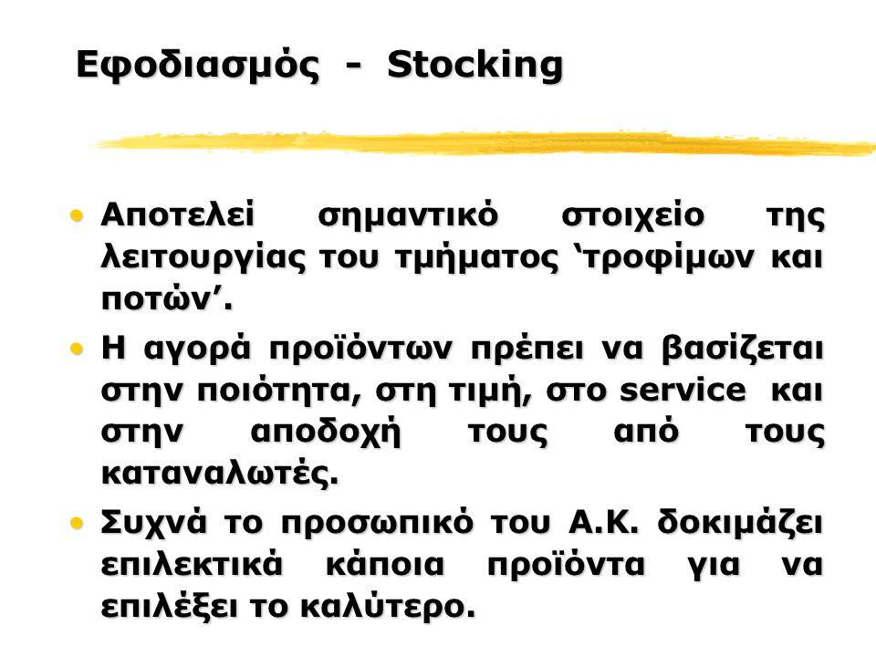 Εφοδιασμός - Stocking Αποτελεί σημαντικό στοιχείο της λειτουργίας του τμήματος 'τροφίμων και ποτών'.Αποτελεί σημαντικό στοιχείο της λειτουργίας του τμήματος 'τροφίμων και ποτών'.