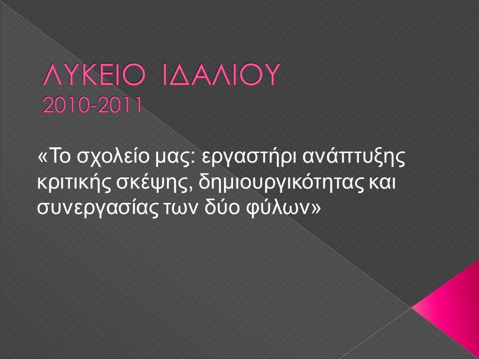 «Το σχολείο μας: εργαστήρι ανάπτυξης κριτικής σκέψης, δημιουργικότητας και συνεργασίας των δύο φύλων»
