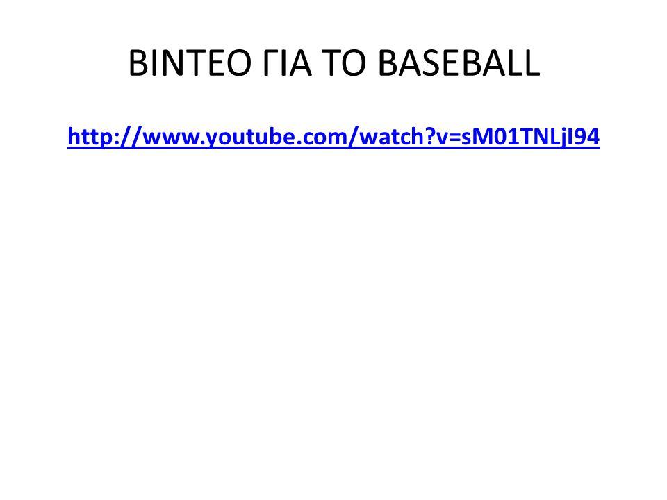ΒΙΝΤΕΟ ΓΙΑ ΤΟ BASEBALL http://www.youtube.com/watch?v=sM01TNLjI94