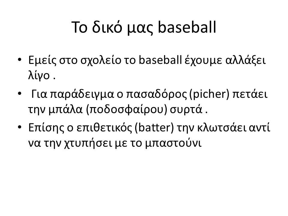 Το δικό μας baseball Εμείς στο σχολείο το baseball έχουμε αλλάξει λίγο.