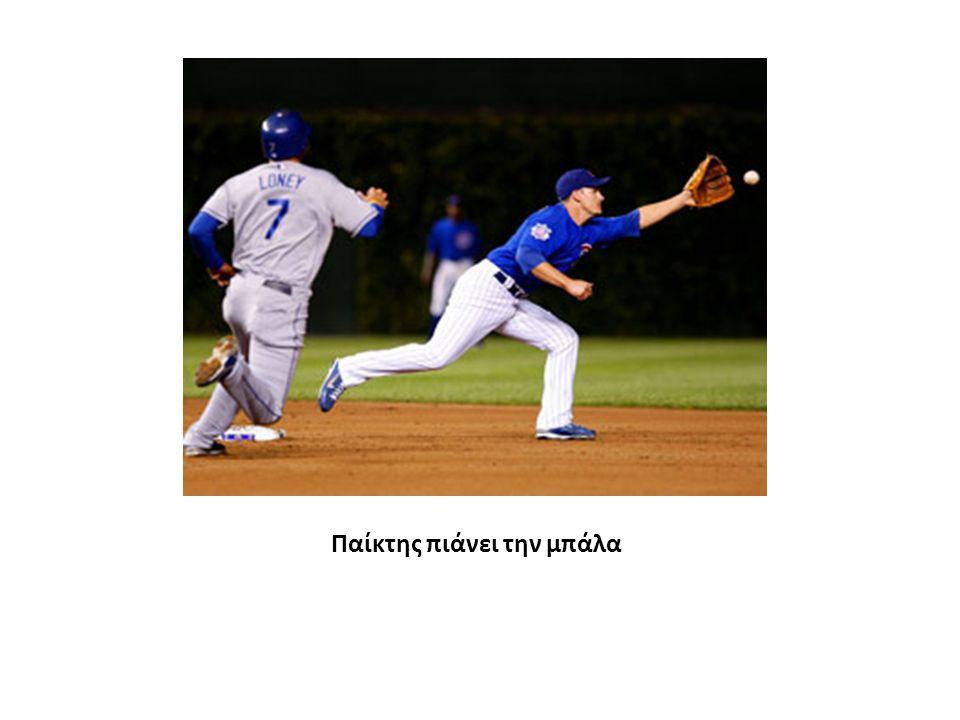 Παίκτης πιάνει την μπάλα