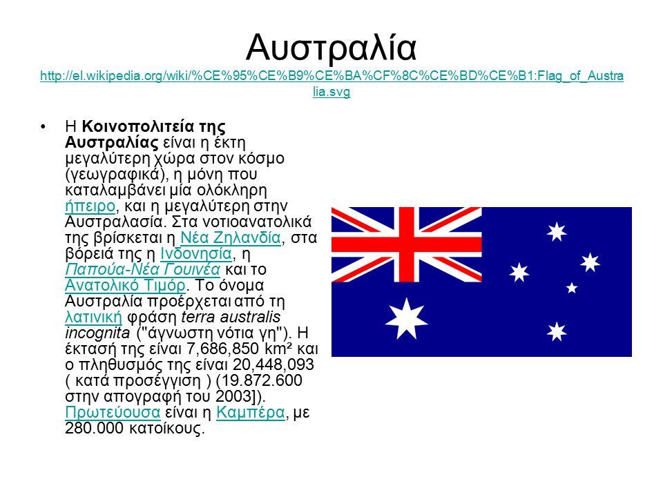 Αυστραλία http://el.wikipedia.org/wiki/%CE%95%CE%B9%CE%BA%CF%8C%CE%BD%CE%B1:Flag_of_Austra lia.svg http://el.wikipedia.org/wiki/%CE%95%CE%B9%CE%BA%CF%