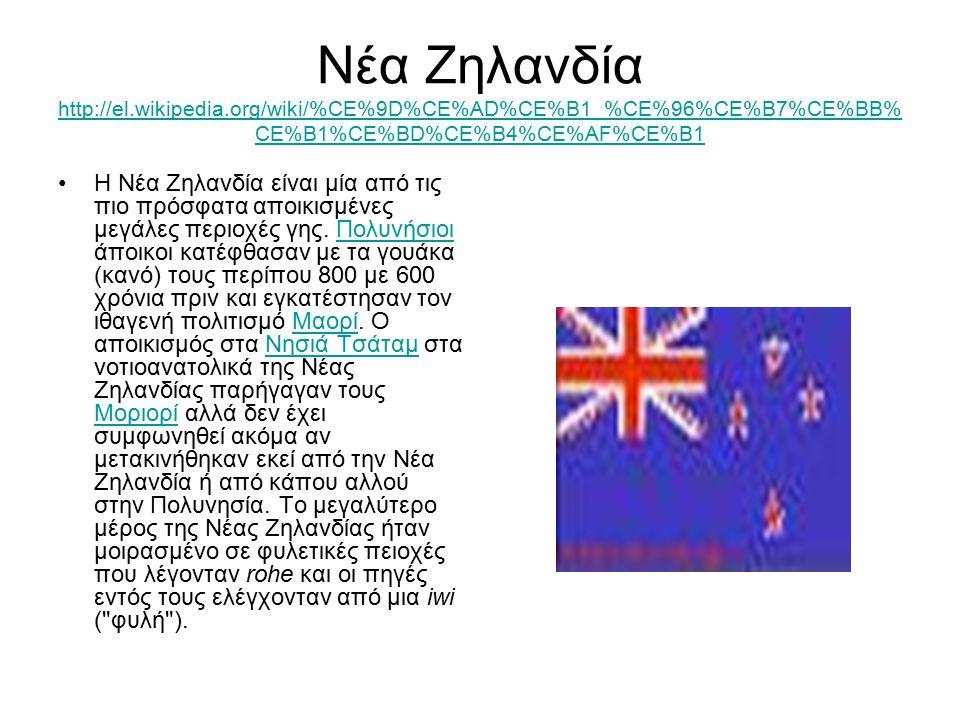 Νέα Ζηλανδία http://el.wikipedia.org/wiki/%CE%9D%CE%AD%CE%B1_%CE%96%CE%B7%CE%BB% CE%B1%CE%BD%CE%B4%CE%AF%CE%B1 http://el.wikipedia.org/wiki/%CE%9D%CE%