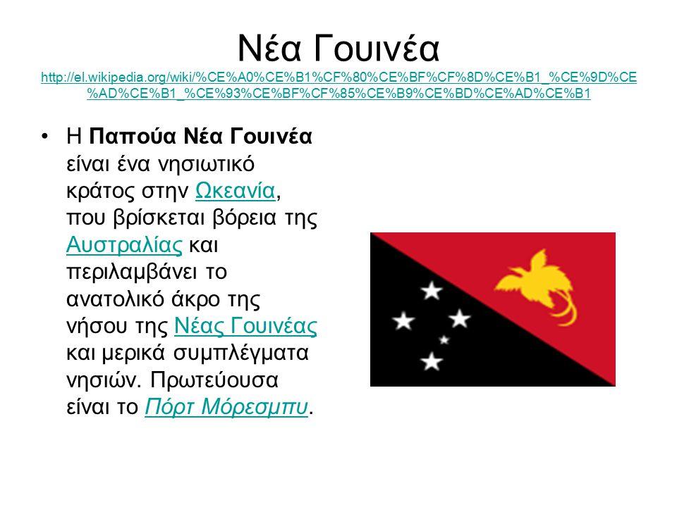 Νέα Γουινέα http://el.wikipedia.org/wiki/%CE%A0%CE%B1%CF%80%CE%BF%CF%8D%CE%B1_%CE%9D%CE %AD%CE%B1_%CE%93%CE%BF%CF%85%CE%B9%CE%BD%CE%AD%CE%B1 http://el