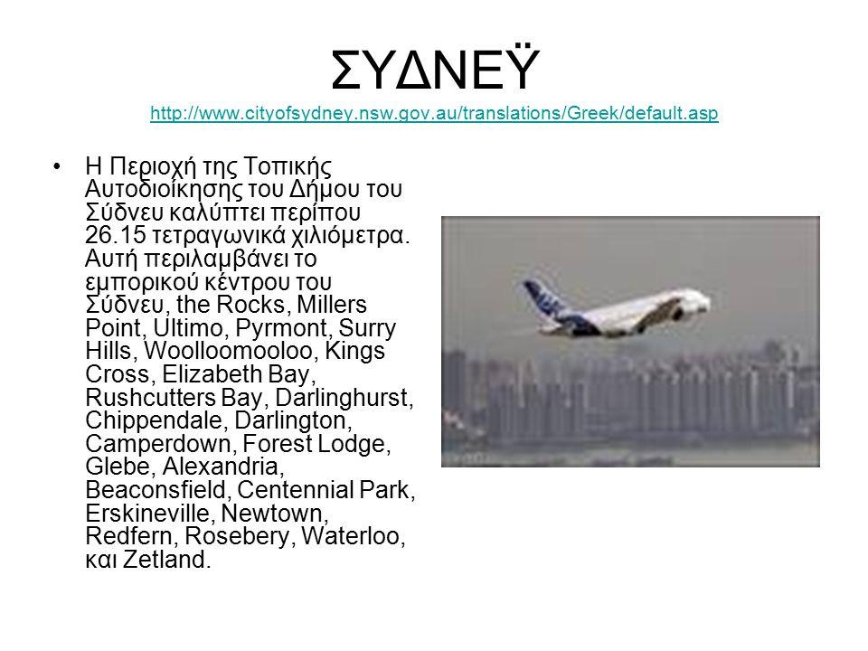 ΣΥΔΝΕΫ http://www.cityofsydney.nsw.gov.au/translations/Greek/default.asp http://www.cityofsydney.nsw.gov.au/translations/Greek/default.asp Η Περιοχή τ
