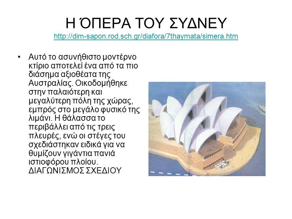Η ΌΠΕΡΑ ΤΟΥ ΣΥΔΝΕΥ http://dim-sapon.rod.sch.gr/diafora/7thaymata/simera.htm http://dim-sapon.rod.sch.gr/diafora/7thaymata/simera.htm Αυτό το ασυνήθιστ