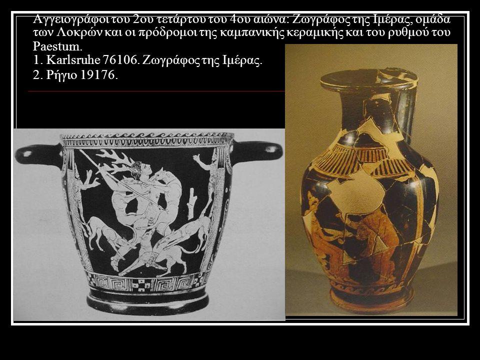 Αγγειογράφοι του 2ου τετάρτου του 4ου αιώνα: Ζωγράφος της Ιμέρας, ομάδα των Λοκρών και οι πρόδρομοι της καμπανικής κεραμικής και του ρυθμού του Paestu