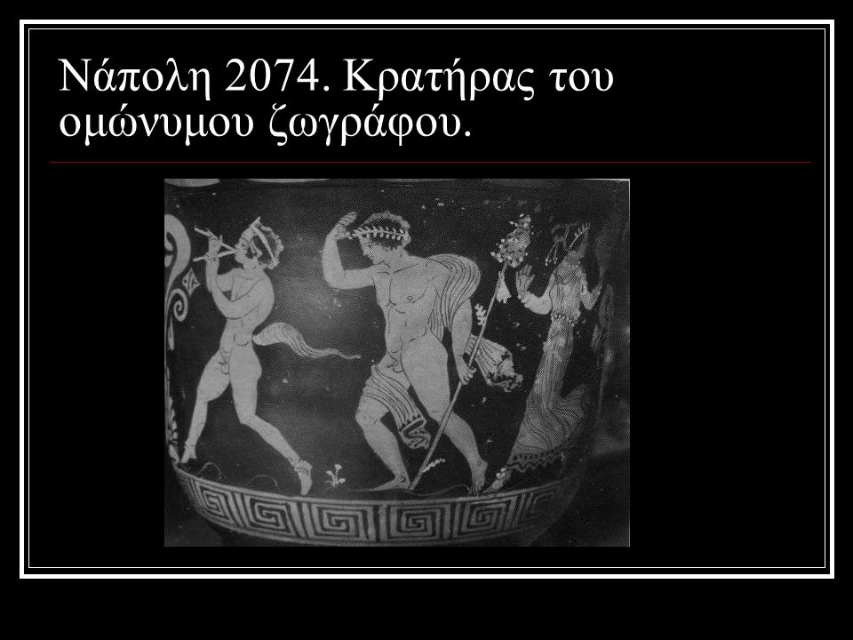 Nάπολη 2074. Κρατήρας του ομώνυμου ζωγράφου.
