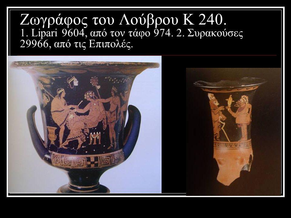 Ζωγράφος του Λούβρου Κ 240. 1. Lipari 9604, από τον τάφο 974. 2. Συρακούσες 29966, από τις Επιπολές.