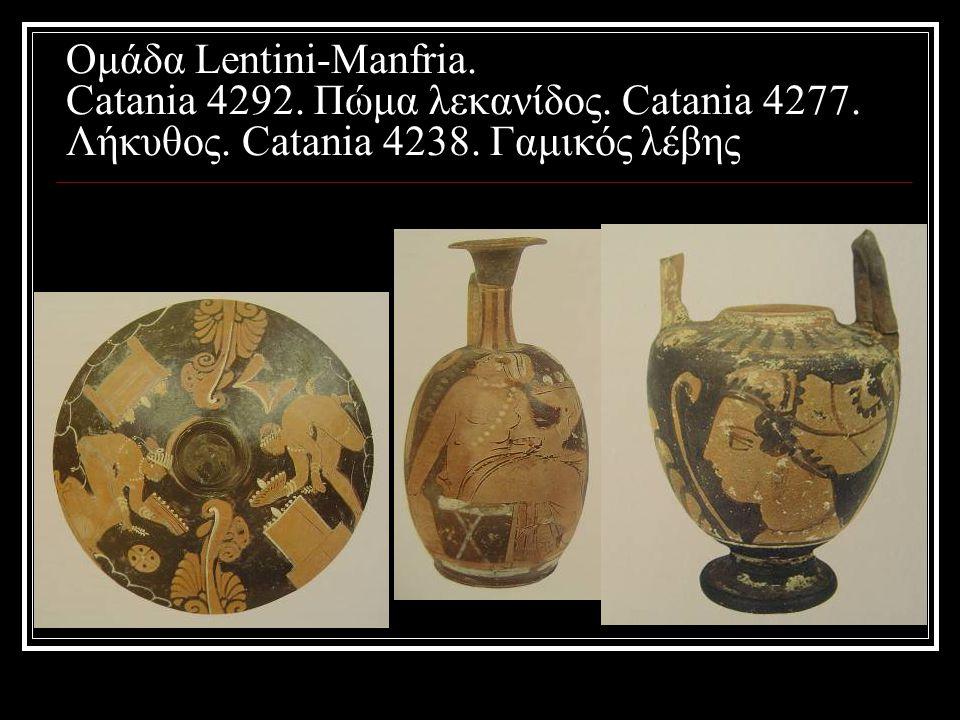 Ομάδα Lentini-Manfria.Catania 4292. Πώμα λεκανίδος.