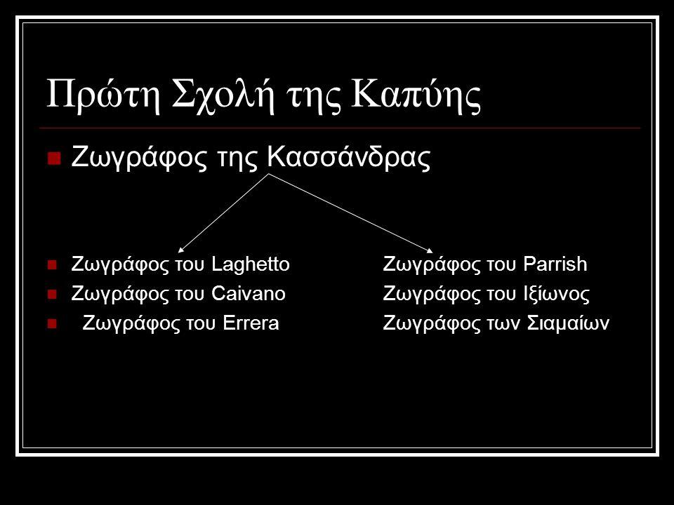Πρώτη Σχολή της Καπύης Ζωγράφος της Κασσάνδρας Ζωγράφος του Laghetto Ζωγράφος του Parrish Ζωγράφος του Caivano Ζωγράφος του Ιξίωνος Ζωγράφος του ErreraΖωγράφος των Σιαμαίων