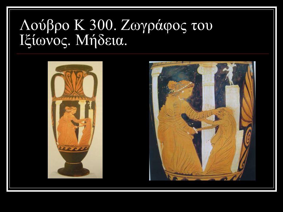 Λούβρο Κ 300. Ζωγράφος του Ιξίωνος. Μήδεια.