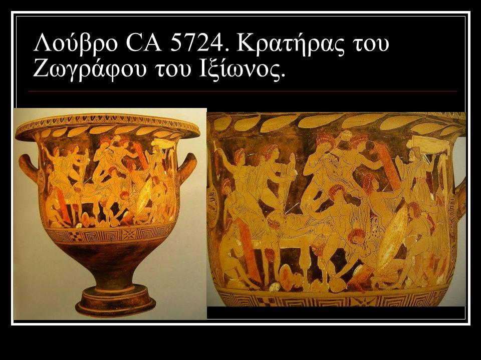 Λούβρο CA 5724. Κρατήρας του Ζωγράφου του Ιξίωνος.
