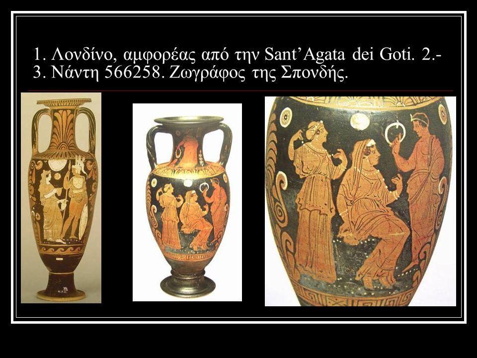 1. Λονδίνο, αμφορέας από την Sant'Agata dei Goti. 2.- 3. Νάντη 566258. Ζωγράφος της Σπονδής.