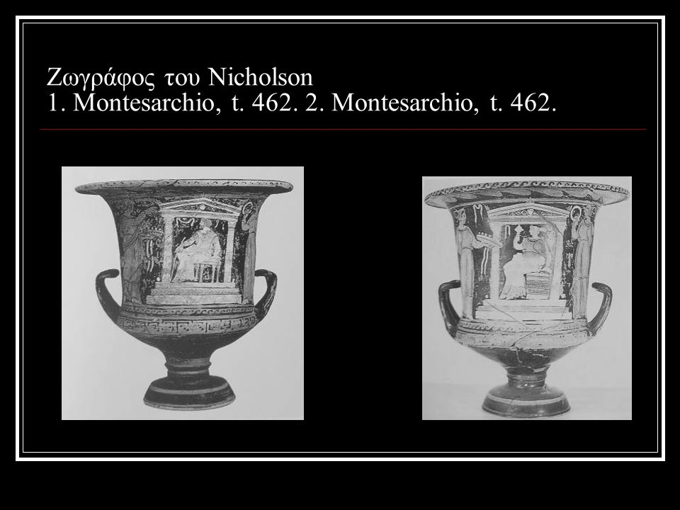 Ζωγράφος του Nicholson 1. Montesarchio, t. 462. 2. Montesarchio, t. 462.