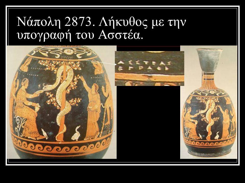 Νάπολη 2873. Λήκυθος με την υπογραφή του Ασστέα.