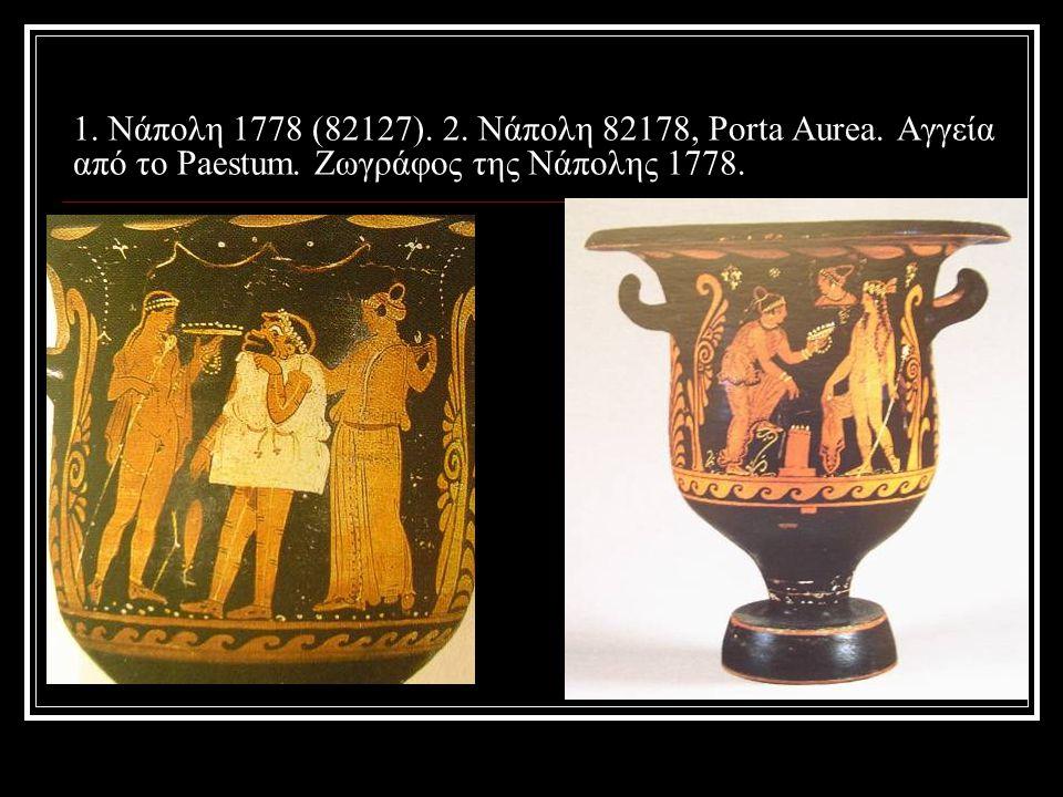 1. Νάπολη 1778 (82127). 2. Νάπολη 82178, Porta Aurea. Αγγεία από το Paestum. Ζωγράφος της Νάπολης 1778.