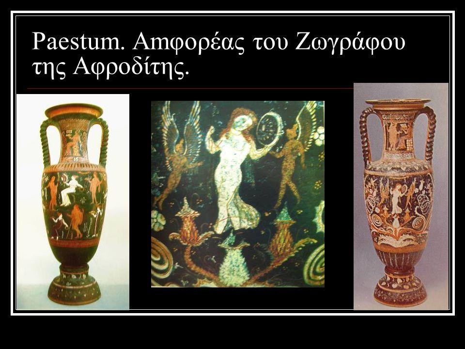 Paestum. Amφορέας του Ζωγράφου της Αφροδίτης.