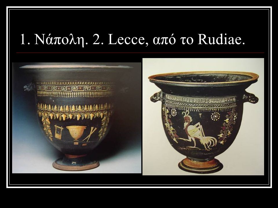 1. Νάπολη. 2. Lecce, από το Rudiae.