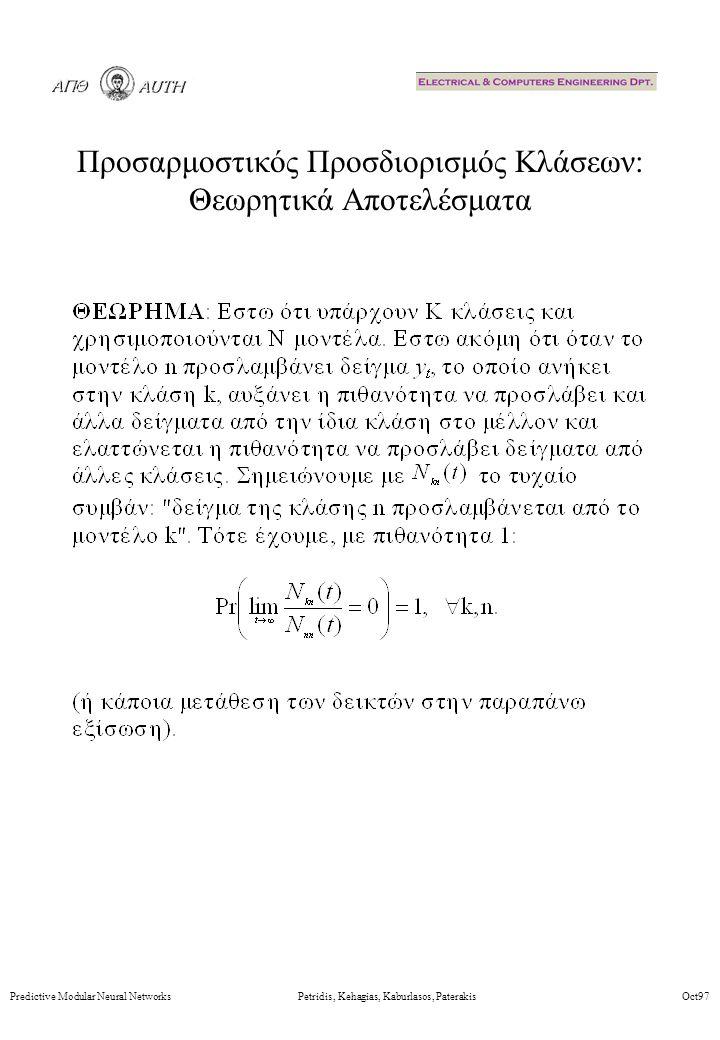 Προσαρμοστικός Προσδιορισμός Κλάσεων: Θεωρητικά Αποτελέσματα Predictive Modular Neural Networks Petridis, Kehagias, Kaburlasos, Paterakis Oct97