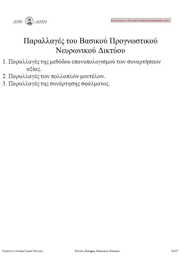 Παραλλαγές του Βασικού Προγνωστικού Νευρωνικού Δικτύου Predictive Modular Neural Networks Petridis, Kehagias, Kaburlasos, Paterakis Oct97 1.