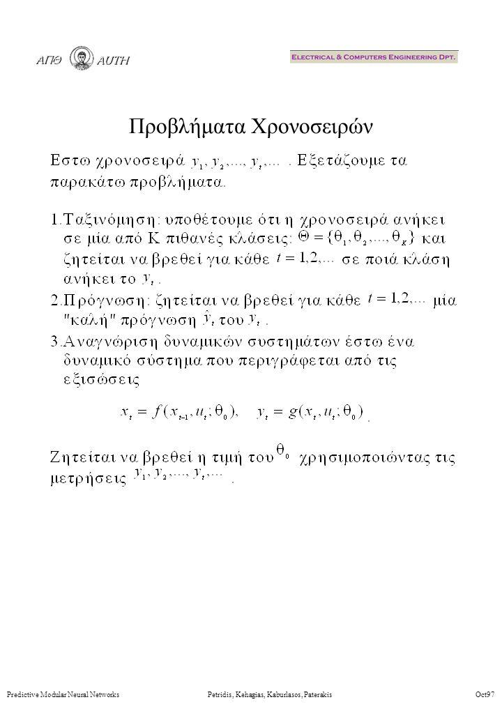 Προβλήματα Χρονοσειρών Predictive Modular Neural Networks Petridis, Kehagias, Kaburlasos, Paterakis Oct97