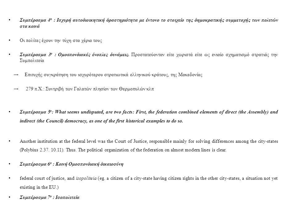 Συμπέρασμα 4 ο : Ισχυρή αυτοδιοικητική δραστηριότητα με έντονο το στοιχείο της δημοκρατικής συμμετοχής των πολιτών στα κοινά Οι πολίτες έχουν την τύχη