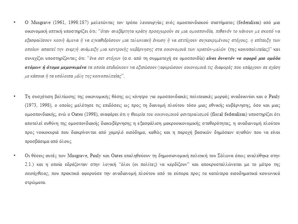 """Ο Musgrave (1961, 1998:187) μελετώντας τον τρόπο λειτουργίας ενός ομοσπονδιακού συστήματος (federalism) από μια οικονομική οπτική υποστηρίζει ότι: """"ότ"""
