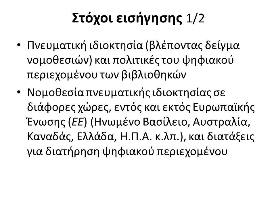 2001/29 σε άλλες χώρες της ΕΕ Οι υπόλοιπες χώρες της Ευρωπαϊκής Ένωσης, πλην της Ελλάδος, έχουν εισάγει στις εθνικές τους νομοθεσίες εξαιρέσεις που ευνοούν το δανεισμό και την αναπαραγωγή από βιβλιοθήκες Τα κράτη μέλη της ΕΕ, έχουν αξιοποιήσει τις διατάξεις της Οδηγίας 92/100/ΕΟΚ, σχετικά με τον ελεύθερο δανεισμό, και τις έχουν ενσωματώσει στην εθνική τους νομοθεσία