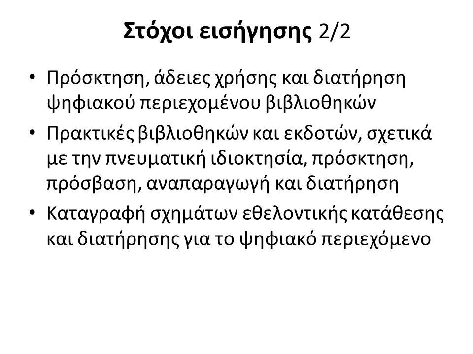 Ελληνική νομοθεσία 3/4 Ν.