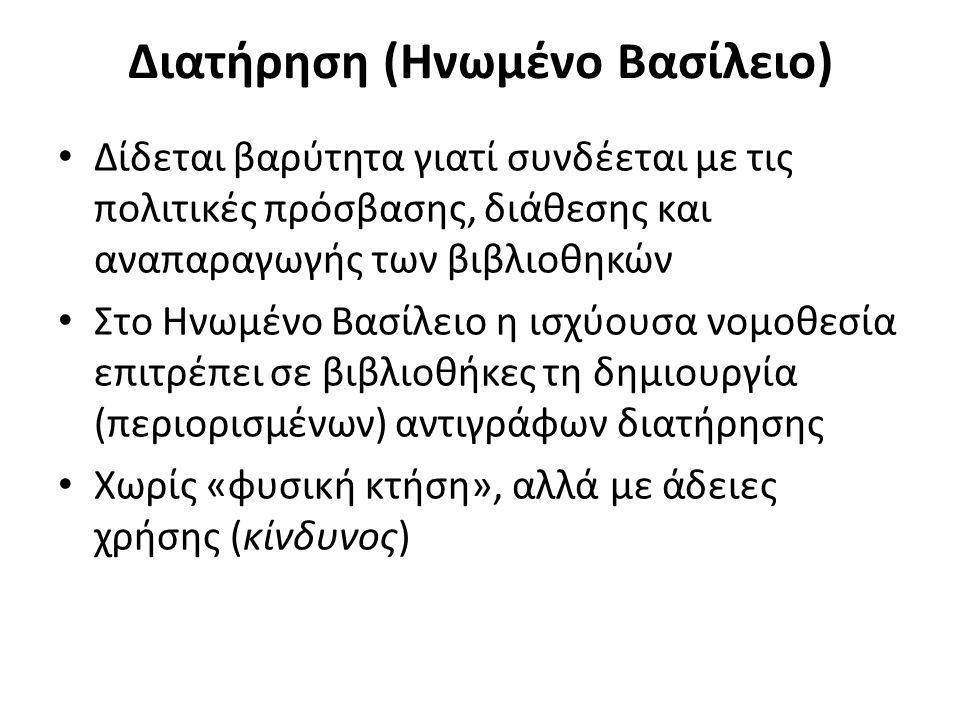 Ελληνική νομοθεσία 4/4 Ν.