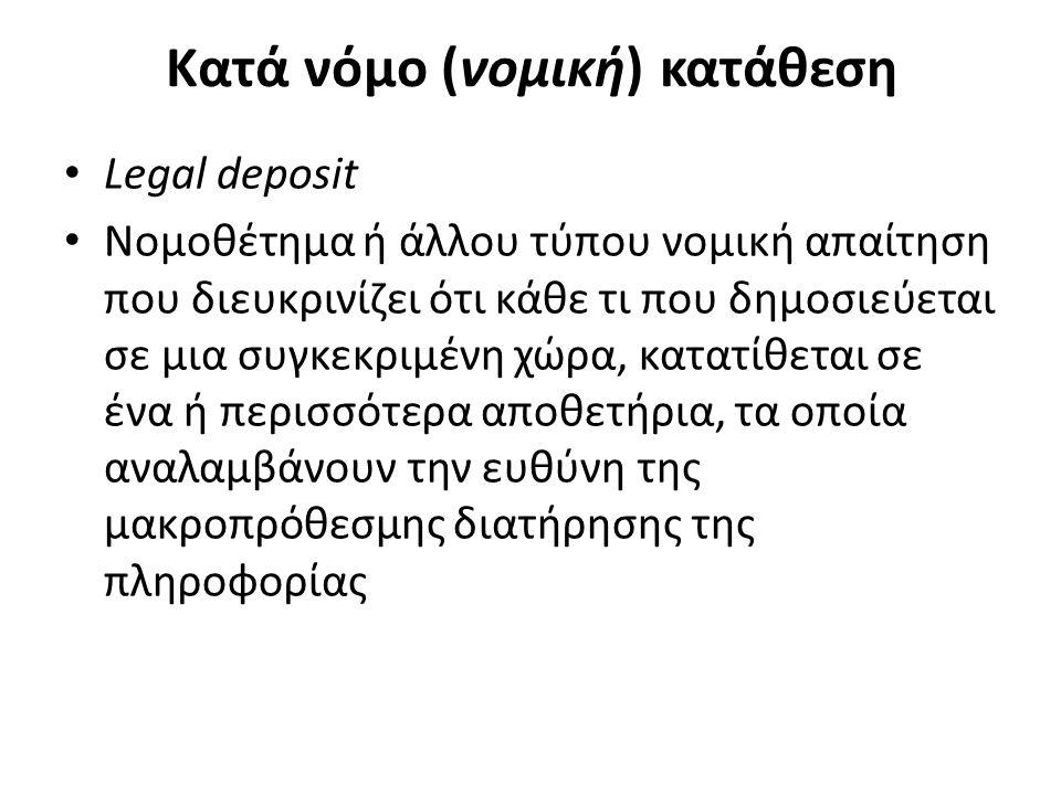 Οδηγία 2001/29/ΕΕ Αντιστοιχεί στις διατάξεις των Συνθηκών Internet του WIPO Μεταφορά των διεθνών υποχρεώσεων που πηγάζουν από αυτές σε κοινοτικό επίπεδο με βάση το κοινοτικό κεκτημένο και τις ανάγκες της εσωτερικής αγοράς [Καλλινίκου, 2003: 1] Ενσωμάτωσή της και εναρμόνιση της ελληνικής νομοθεσίας (22-12-2002) με άρθρο 81 Ν.