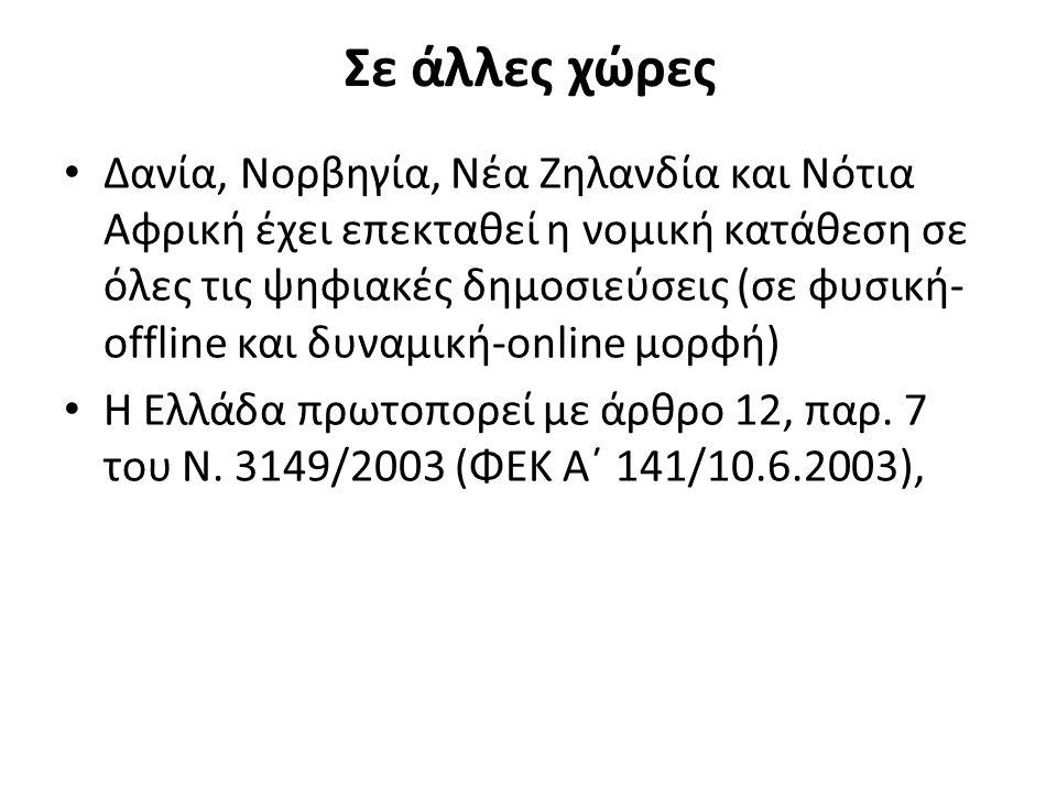 Ψηφιακά δικαιώματα Δικαίωμα αναπαραγωγής, παρουσίασης / διάθεσης στο κοινό και δικαίωμα διανομής Τροποποίησή τους με 2001/29, άρθρο 3 του Ν.