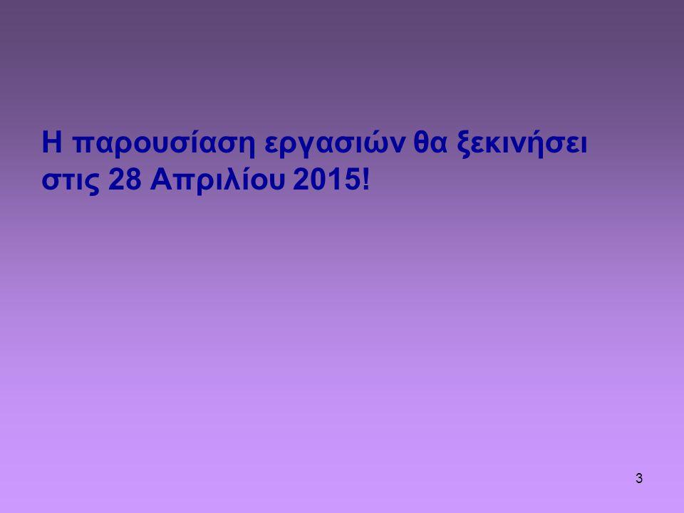 Η παρουσίαση εργασιών θα ξεκινήσει στις 28 Απριλίου 2015! 3